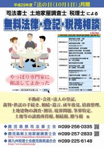 2017法の日相談会ポスター