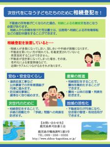 相続登記相談会(HP掲載用)-2
