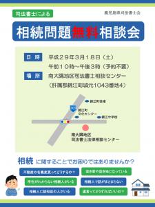 相続登記相談会(HP掲載用)-1