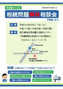H29相続問題相談会チラシ_ページ_1