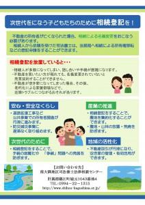 H29相続問題相談会チラシ_ページ_2