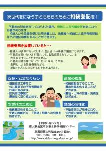 H30相続問題相談会チラシ_ページ_2